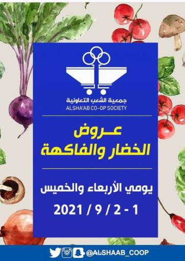 Kuwait Al Sha'ab Co-op Society offers in D4D Online. Special Offers. . Till 2nd September