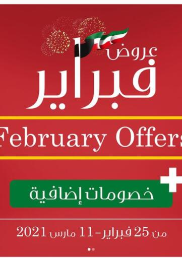 Kuwait Safat Home  offers in D4D Online. Festive Offers. . Till 11th March