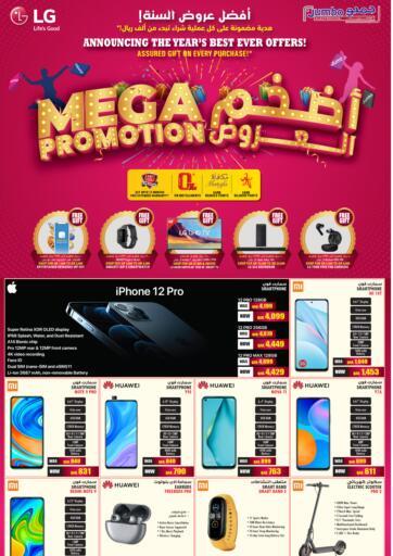 Qatar - Al Rayyan Jumbo Electronics offers in D4D Online. Mega Promotion. . Until Stock Last