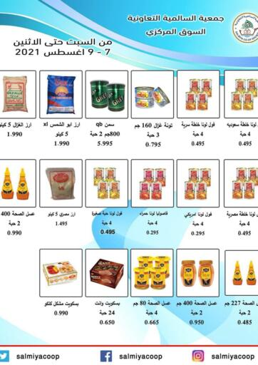 Kuwait Salmiya Co-op Society offers in D4D Online. Special Offer. . Till 9th August