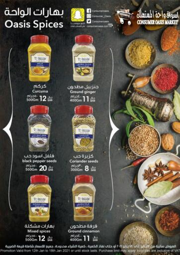 KSA, Saudi Arabia, Saudi - Al Khobar Consumer Oasis offers in D4D Online. Oasis Spices. . Until Stock Last