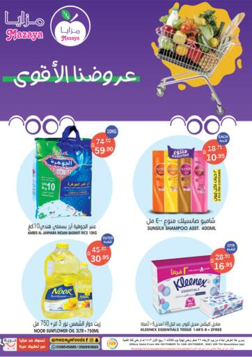 KSA, Saudi Arabia, Saudi - Dammam Mazaya offers in D4D Online. Best Offers. Best Offers at Mazaya. Exciting Offers Waiting For You Visit Their Nearest Store And Get Everything At Exciting Prices.  Validity Till 12th October 2021.  Enjoy Shopping!!!. Till 12th October