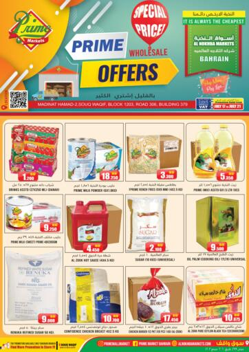 Bahrain Prime Markets offers in D4D Online. Special Price. Don't Miss Special Price at Prime Markets and Get Groceries, Dairy Products and Many More at Unbelievable Prices Till 21st July. Enjoy your shopping !!!. Till 21st July
