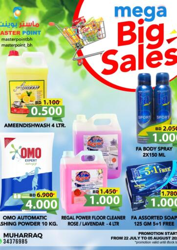 Bahrain Master Point  offers in D4D Online. Mega Big Sale. Mega Big Sale at Master Point!  Offers on Groceries, Home Appliances and much more are valid Till 05th August. Get it Now!! Enjoy Shopping!. Till 05th August