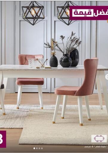 Kuwait Qortuba Furniture offers in D4D Online. Special Offers. . Until Stock Last