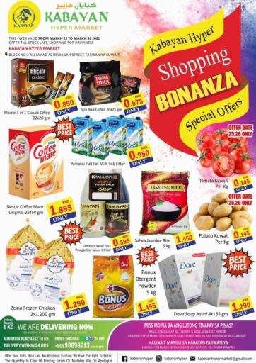 Kuwait Kabayan HyperMarket offers in D4D Online. Shopping Bonanza. . Till 31st March