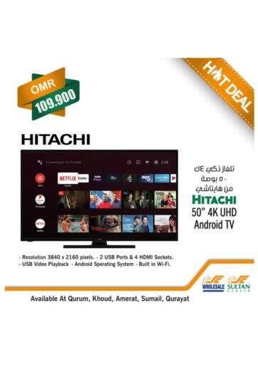 Oman - Sohar Sultan Center  offers in D4D Online. Hot Deal. . Till 6th February