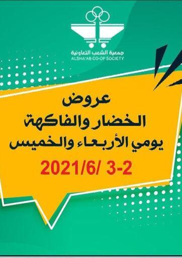 Kuwait Al Sha'ab Co-op Society offers in D4D Online. Special Offer. . Till 3rd June