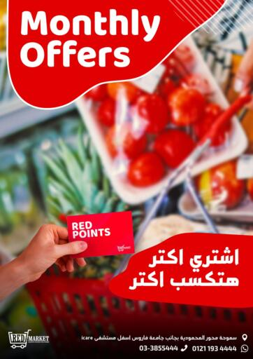 Egypt - Cairo RED Market offers in D4D Online. Monthly Offers. . Till 30th September