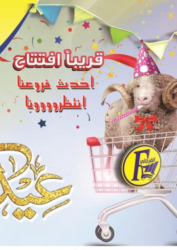 Egypt - Cairo El Fergany Hyper Market   offers in D4D Online. Eid Al-Adha Offers. . Till 25th July
