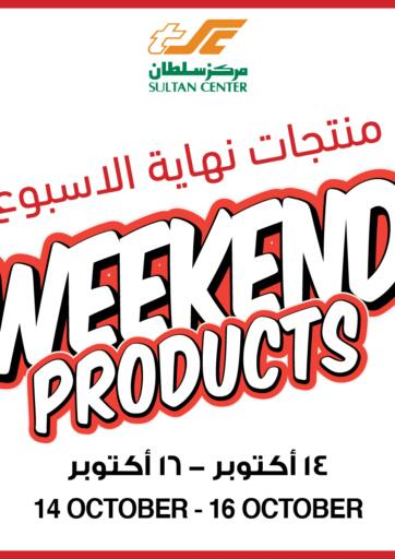 Oman - Sohar Sultan Center  offers in D4D Online. Weekend Products. . Till 16th October