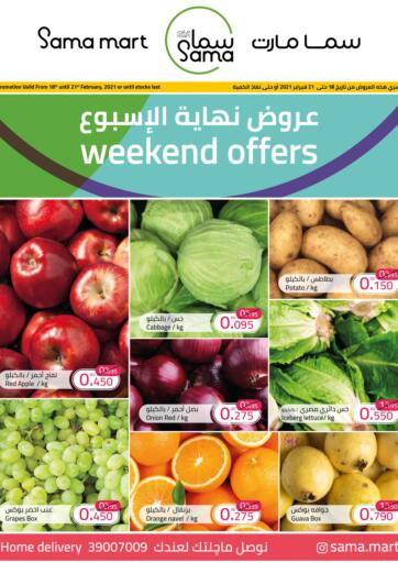 Bahrain Sama mart offers in D4D Online. Weekend Offers. Get the Weekend offers On Groceries, Fresh Fruits & Veggies and alot more At Sama mart. Offer valid till 21st February. Have a great shopping!. Till 21st February