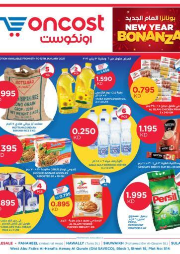 Kuwait Oncost offers in D4D Online. New Year Bonanza. . Till 12th January