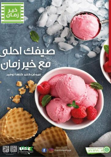 Egypt - Cairo Kheir Zaman  offers in D4D Online. Summer Offers. Summer Offers Available At Kheir Zaman . Offer Valid Till 15th September. Hurry Up!!. Till 15th September