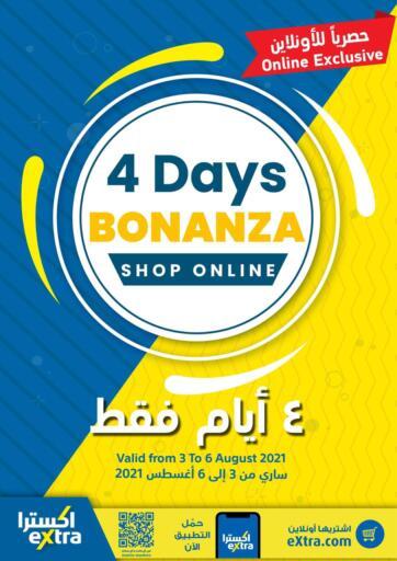 Oman - Sohar eXtra offers in D4D Online. 4 Days Bonanza. . Till 6th August