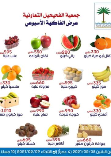 Kuwait Al Fahaheel Co - Op Society offers in D4D Online. Fresh Deals. . Till 9th February