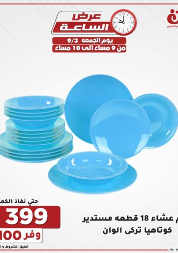Egypt - Cairo Raneen offers in D4D Online. Hourly Offers. . Only On 03rd September