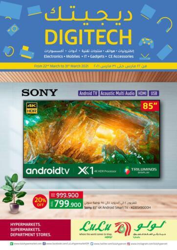 Oman - Salalah Lulu Hypermarket  offers in D4D Online. DIGITECH. . Till 31st March