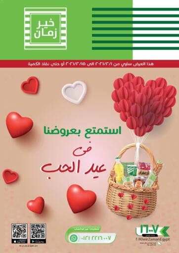 Egypt - Cairo Kheir Zaman  offers in D4D Online. Valentines day offers. . Till 15th February