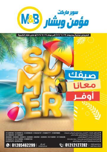 Egypt - Cairo Mo'men & Bashar offers in D4D Online. Summer Offer. . Till 09th July
