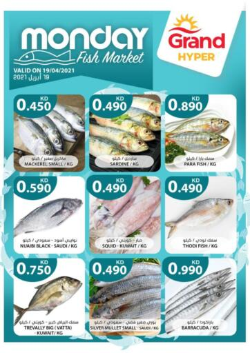 Kuwait Grand Hyper offers in D4D Online. Monday Fish Market. . Only On 19th April