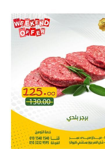Egypt - Cairo Al Habib Market offers in D4D Online. Weekend Offer. . Till 17th July