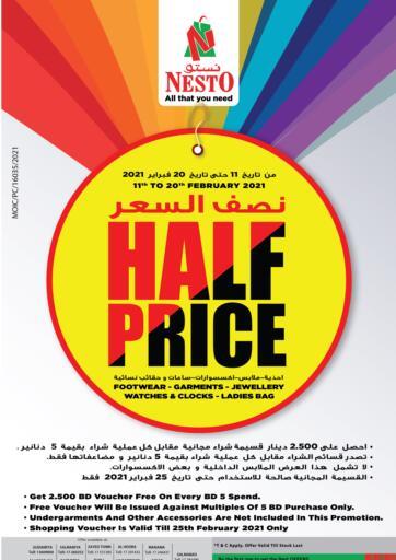 عروض نستو البحرين في دي٤دي أونلاين. نصف السعر. . حتى ٢٠ فبراير