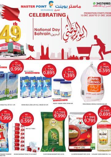 عروض ماستر بوينت البحرين في دي٤دي أونلاين. عروض يوم الوطني ال49. . حتى ٢١ ديسمبر