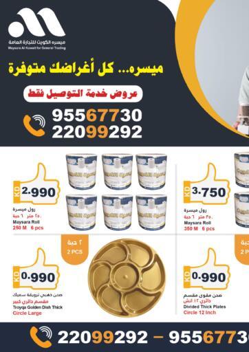 Kuwait Maysara Al Kuwait offers in D4D Online. Special Offer. . Until Stock Last