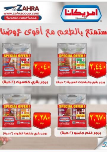 Kuwait ZAHRA COOPERATIVE SOCIETY offers in D4D Online. Strongest Offer. . Until Stock Last