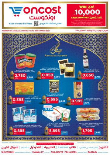 Kuwait Oncost offers in D4D Online. Ramadan Offers. Shop Now From Your Nearest Oncost Hypermarket And Get Exciting Offer On Your Purchase Valid Till 30th March 2021.  Enjoy Shopping!!!. Till 30th March