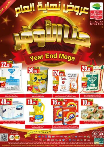 KSA, Saudi Arabia, Saudi - Al Khobar Othaim Markets offers in D4D Online. Year End Mega. Come On In! Year End Mega Deal Happening Here! Visit The Store Now And Get Products at Best Price From Othaim Markets. Offer Valid Till 24th November 2020.  Enjoy Shopping!. Till 24th November