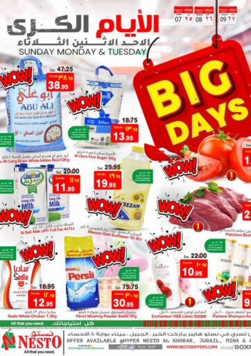 KSA, Saudi Arabia, Saudi - Al Hasa Nesto offers in D4D Online. Big Days. Now you can get your daily products from your favorite brands during the 'Big Days' at Nesto Store! This offer is only valid Till 09th February 2021.. Till 09th February