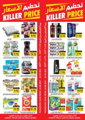 KSA, Saudi Arabia, Saudi - Bishah Prime Supermarket offers in D4D Online. Killer Price. . Till 05th September