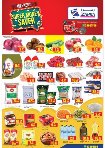 Qatar - Al Rayyan Zahra Shopping offers in D4D Online. Super Money Saver. . Till 24th October