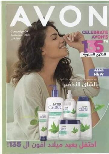 Egypt - Cairo Avon  offers in D4D Online. September Catalogue. . Till 30th September