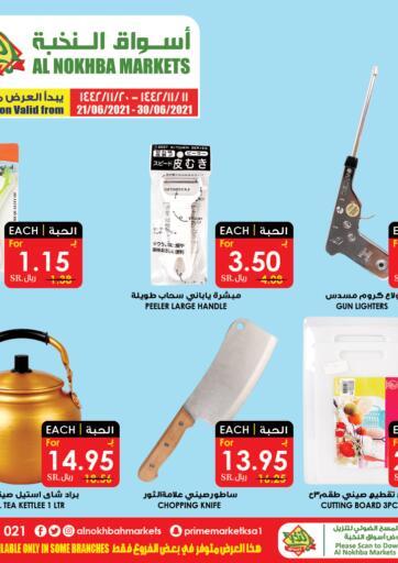 KSA, Saudi Arabia, Saudi - Al Khobar Prime Supermarket offers in D4D Online. Special Offers. . Till 30th June