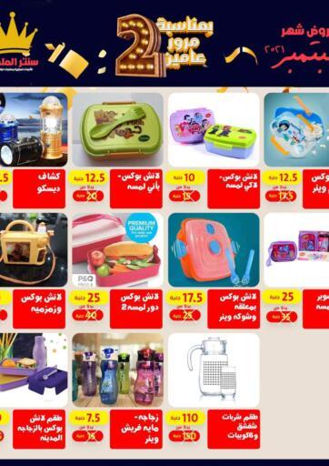Egypt - Cairo Al-QUEEN Center  offers in D4D Online. Special Offer. . Till 15th September