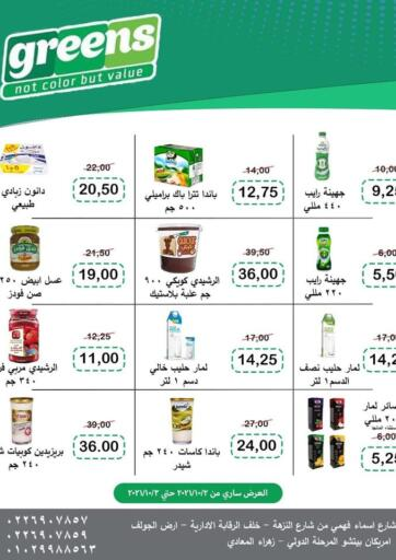 Egypt - Cairo Greens-Market offers in D4D Online. Special Offer. . Until Stock Lasts
