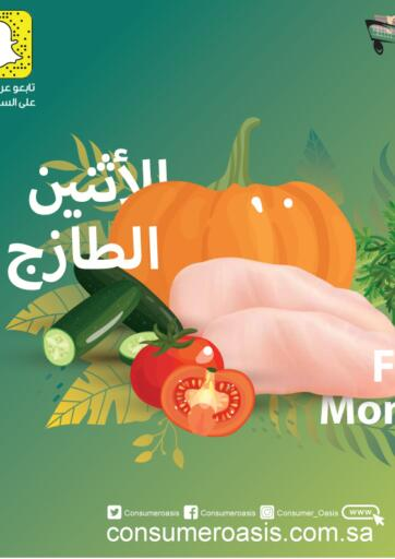 KSA, Saudi Arabia, Saudi - Dammam Consumer Oasis offers in D4D Online. Fresh Monday. . Only on 26th July