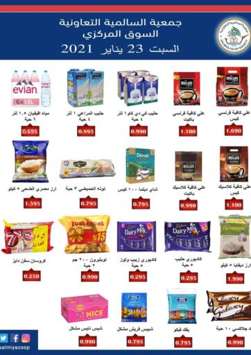 Kuwait Salmiya Co-op Society offers in D4D Online. Special Offer @ Central Market. . Only On 23rd January
