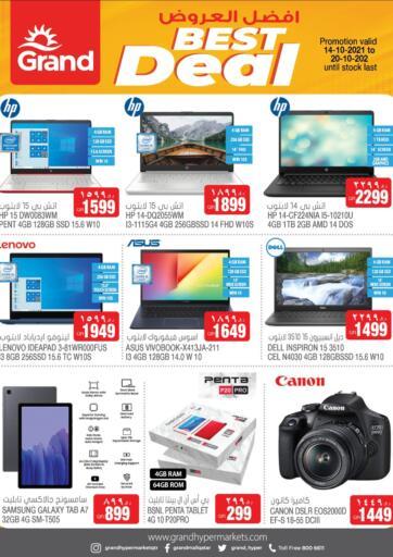 Qatar - Al-Shahaniya Grand Hypermarket offers in D4D Online. Best Deal. . Till 20th October
