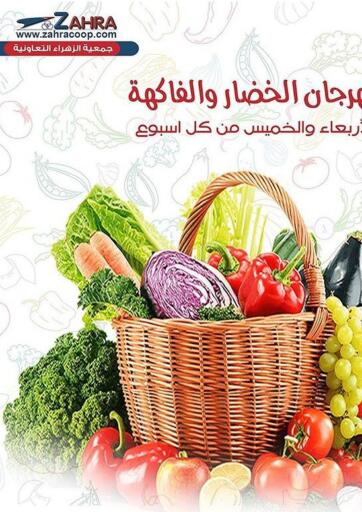 Kuwait ZAHRA COOPERATIVE SOCIETY offers in D4D Online. Fruits & Vegetables fest. . Till 24th June