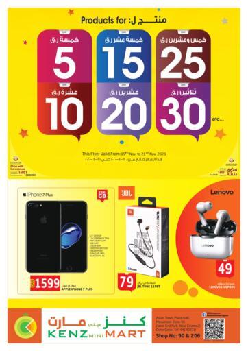 Qatar - Al Shamal Saudia Hypermarket offers in D4D Online. 5 10 15 20 25 30 QAR Promotion @ Kenz Mini Mart. 5 10 15 20 25 30 QAR Promotion @ Kenz Mini Mart  Offers  on Selected products from Saudia Hypermarket. Hurry now. Offer valid Till 21st November. Enjoy Shopping!!!. Till 21st November