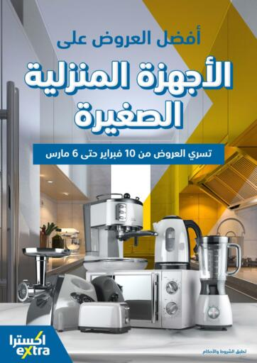 KSA, Saudi Arabia, Saudi - Medina eXtra offers in D4D Online. Best Offers on Small Appliances. Now you can get your daily products from your favorite brands during the 'Best Offers on Small Appliances' at eXtra Stores. This offer is only valid Till 6th March 2021.. Till 6th March