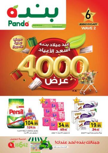 Egypt - Cairo Panda  offers in D4D Online. Weekend Offers. . Till 18th September