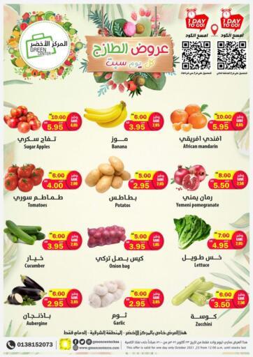 KSA, Saudi Arabia, Saudi - Dammam  Green Center offers in D4D Online. Fresh Offers. . Till 23 October
