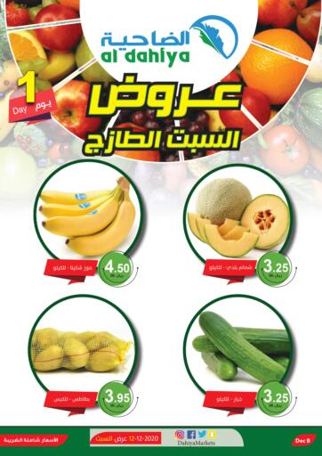 KSA, Saudi Arabia, Saudi - Al Khobar Al Dahiya Markets offers in D4D Online. Fresh Saturday Offers. . Only On 12th December