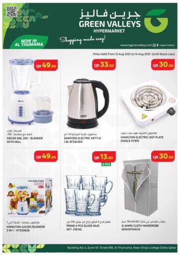 Qatar - Al-Shahaniya Green Valleys offers in D4D Online. Shopping Made Easy @ Thumama. . Till 14th August