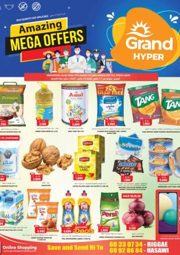 Kuwait Grand Hyper offers in D4D Online. Amazing Mega Offers. . Till 23rd March